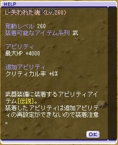 L-失われた魂(Lv260)2