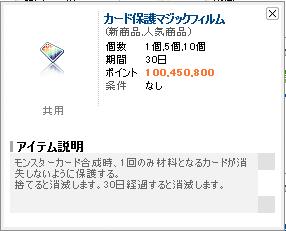 カード保護フィルム販売