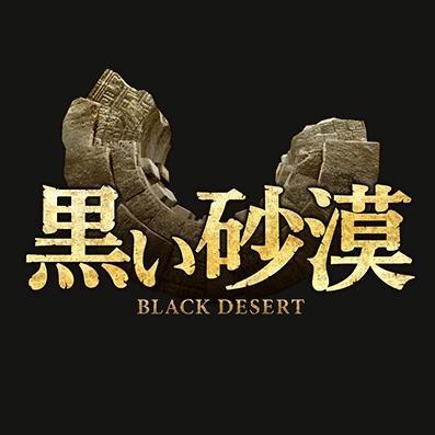 黒い砂漠タイトル画像