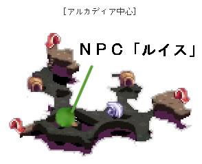 NPC「ルイス」の位置