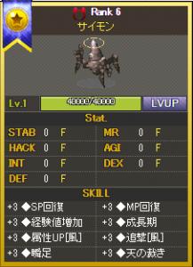 モンスターカード(サイモン3)