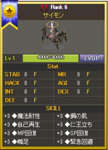 モンスターカード(サイモン2)