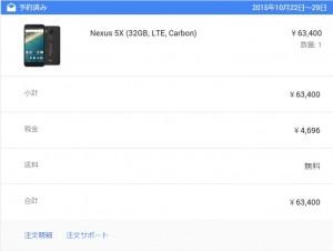 nexus5x予約
