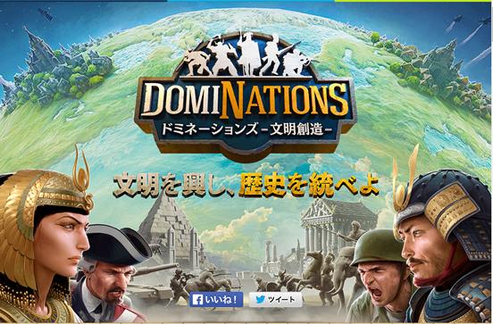 ドミネーションズ(DomiNations)