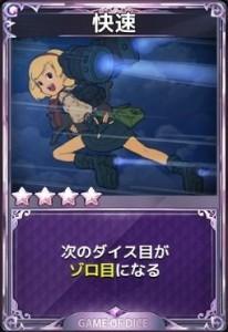 ダイスの神 スキルカード1
