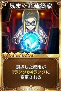 ダイスの神 スキルカード4