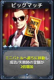 ダイスの神 スキルカード5