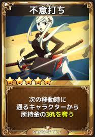 ダイスの神 スキルカード3
