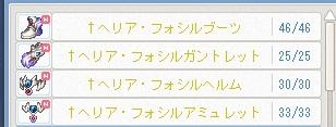【TW】ヘリア・フォシルセット完成/ブラッド防具の進捗