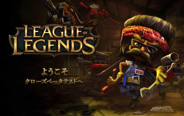 League of Legends日本語版クローズβ当選!