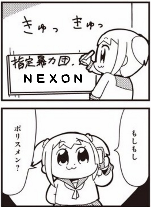 nexon通報