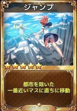 ダイスの神-ジャンプ