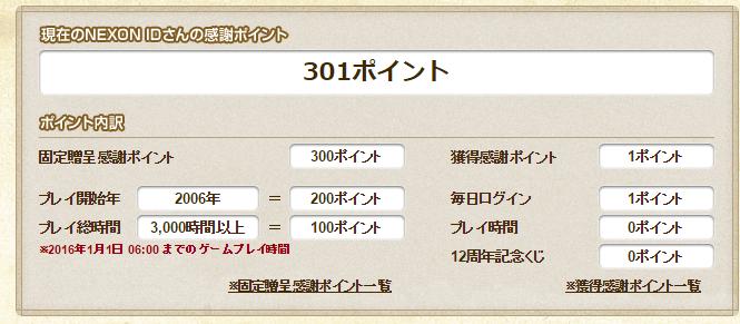 SnapCrab_NoName_2016-2-26_21-51-39_No-00