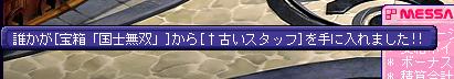 宝箱(国士無双