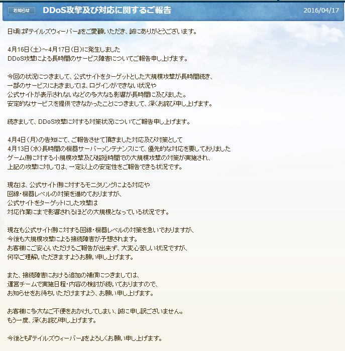 SnapCrab_NoName_2016-4-20_16-26-57_No-00