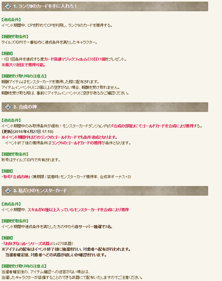 SnapCrab_NoName_2016-4-28_0-49-25_No-00