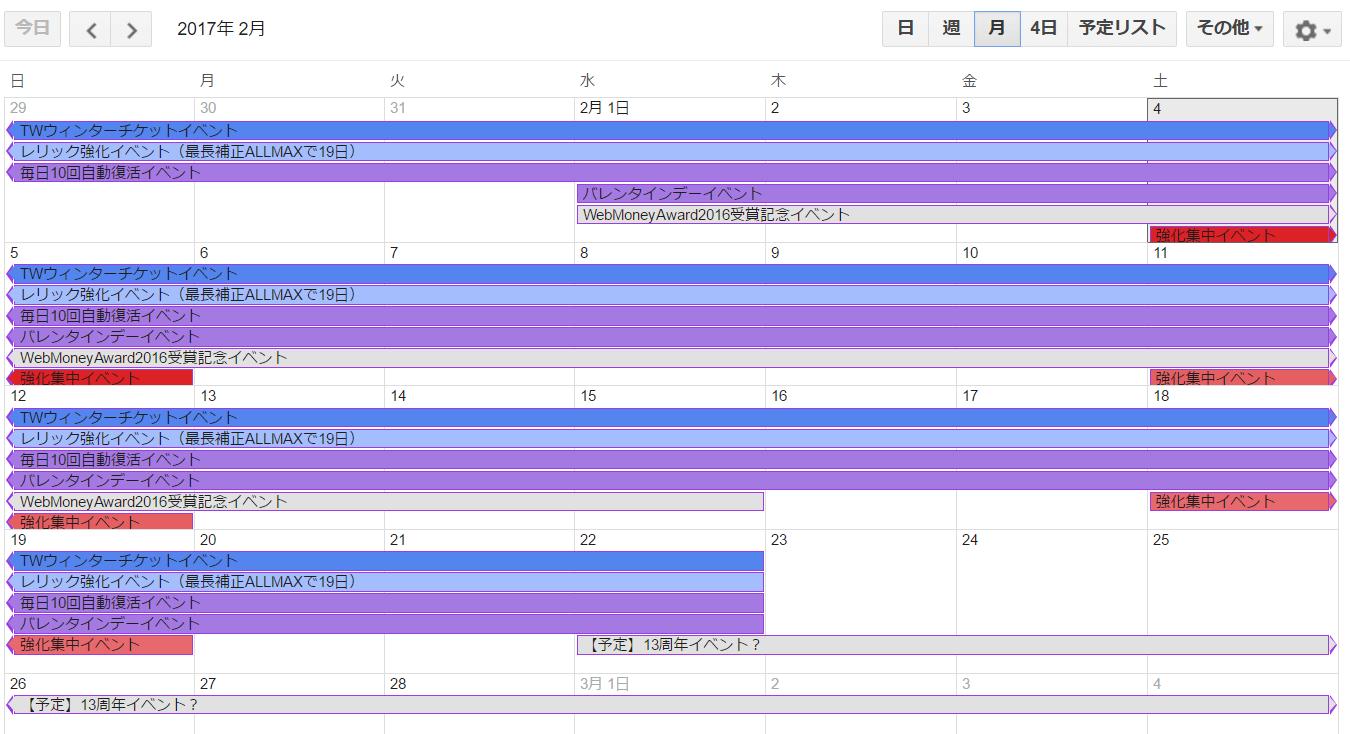 【TW】プレイヤー必見!2月度イベント情報(確定&推測)