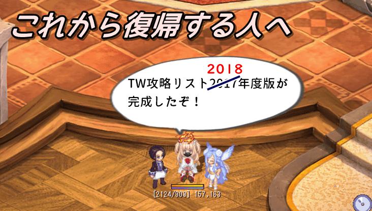 【TW】復帰者必見!攻略記事一覧リスト2018