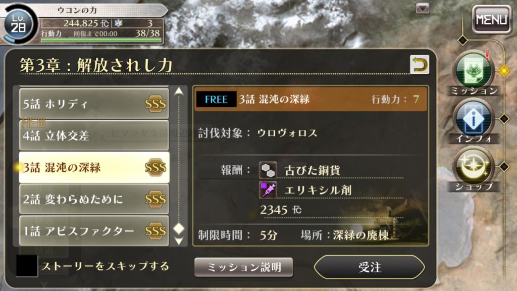 ゴッドイーターオンライン_ミッション2