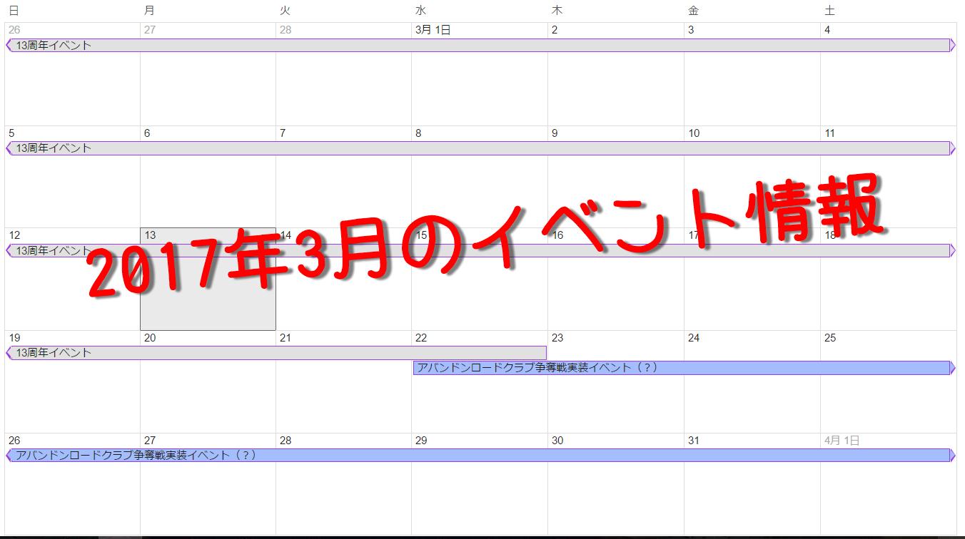 【TW】2017年3月イベントスケジュール確定情報