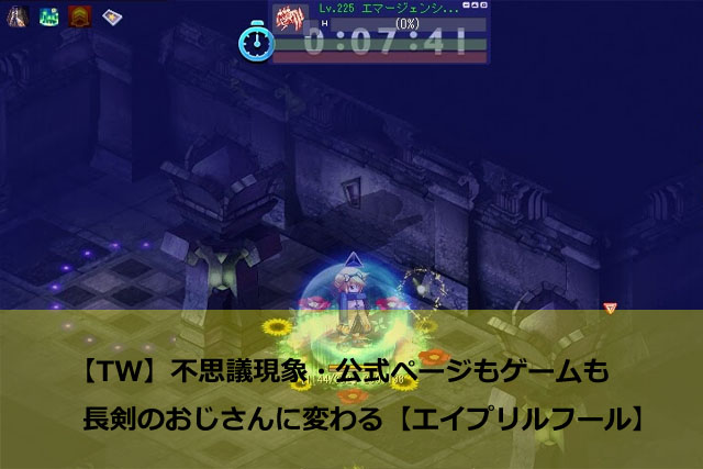 【TW】不思議現象・公式ページもゲームも長剣のおじさんに変わる【エイプリルフール】
