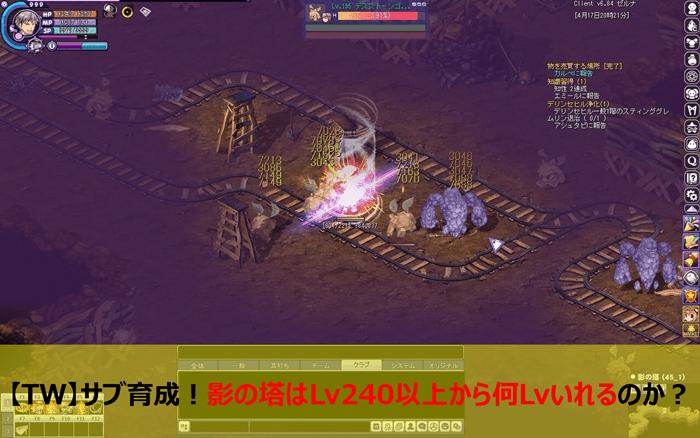 【TW】サブ育成!影の塔はLv240以上から何Lvいれるのか?