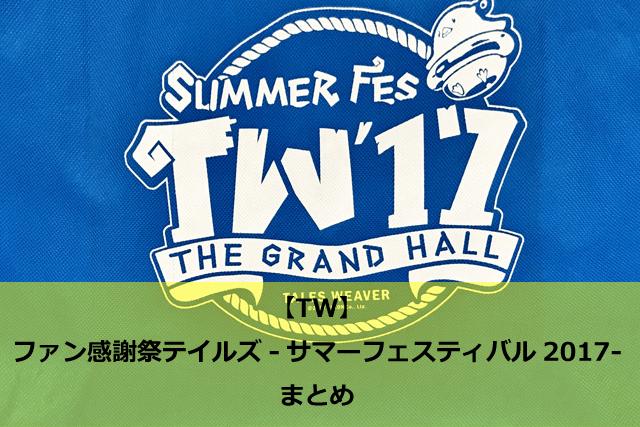 【TW】ファン感謝祭テイルズ-サマーフェスティバル2017-まとめ