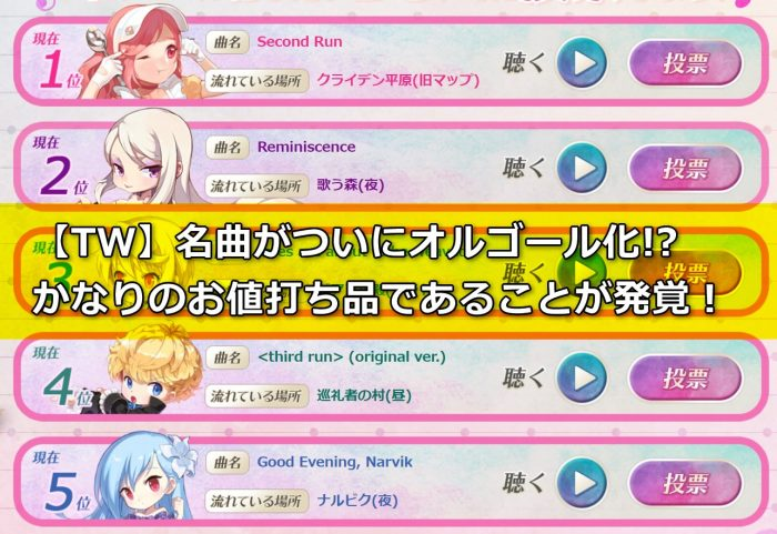 【TW】名曲がついにオルゴール化!?かなりのお値打ち品であることが発覚!