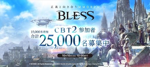 bless_CBT2