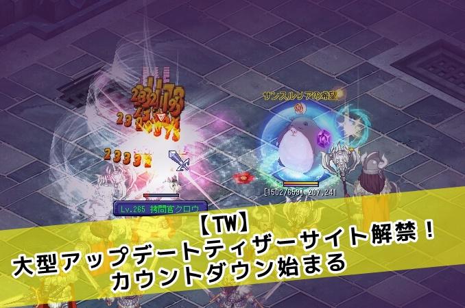 【TW】大型アップデートティザーサイト解禁!カウントダウン始まる