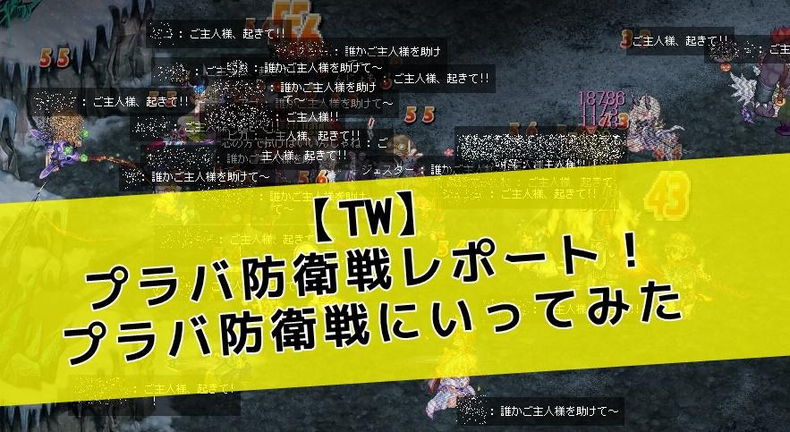 【TW】プラバ防衛戦レポート!プラバ防衛戦にいってみた