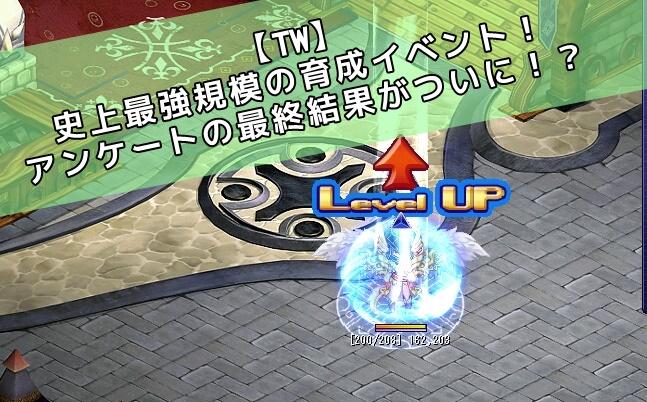 【TW】史上最強規模の育成イベント!アンケートの最終結果がついに!?