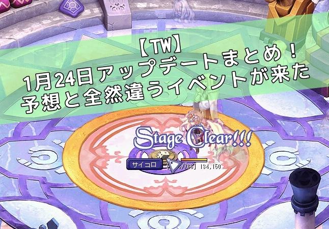 【TW】1月24日アップデートまとめ!予想と全然違うイベントが来た