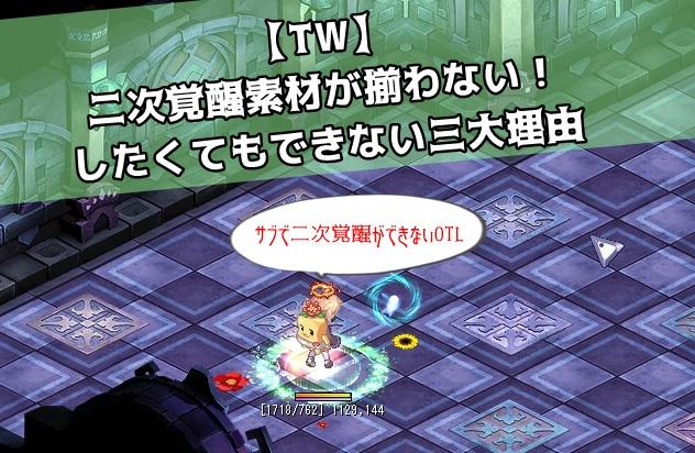 【TW】二次覚醒素材が揃わない!したくてもできない三大理由