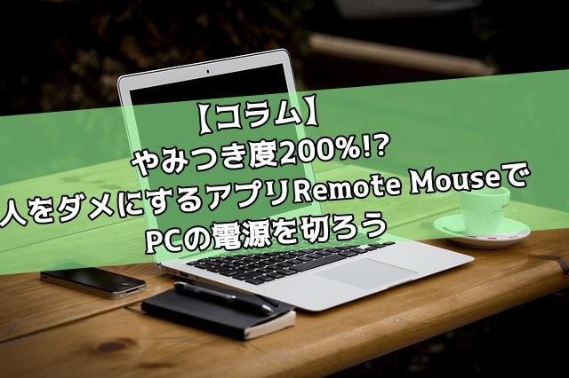 【コラム】やみつき度200%!?人をダメにするアプリRemote MouseでPCの電源を切ろう