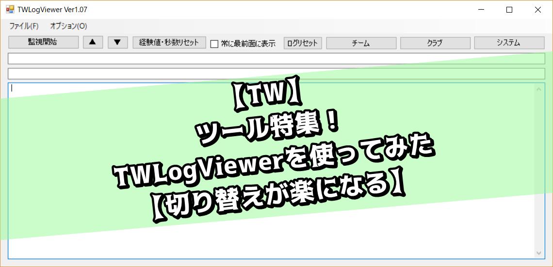 【TW】ツール特集!TWLogViewerを使ってみた【切り替えが楽になる】