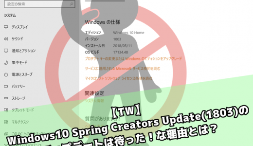【TW】Windows10 Spring Creators Update(1803)のアップデートは待った!な理由とは?