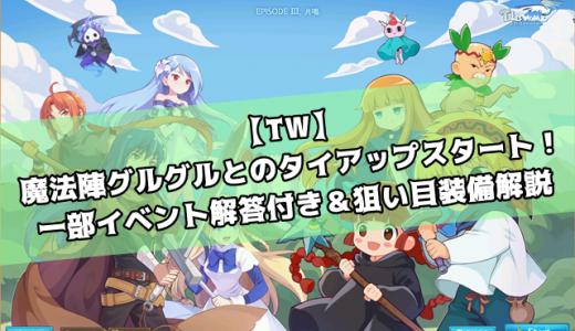 【TW】魔法陣グルグルとのタイアップスタート!一部イベント解答付き&狙い目装備解説