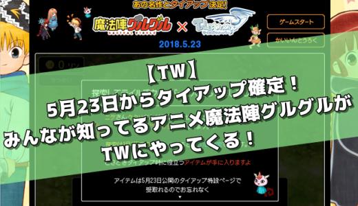 【TW】5月23日からタイアップ確定!みんなが知ってるアニメ魔法陣グルグルがTWにやってくる!