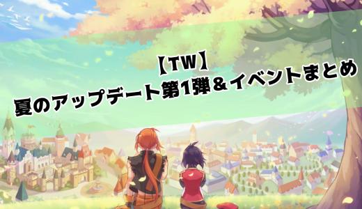 【TW】夏のアップデート第1弾&イベントまとめ