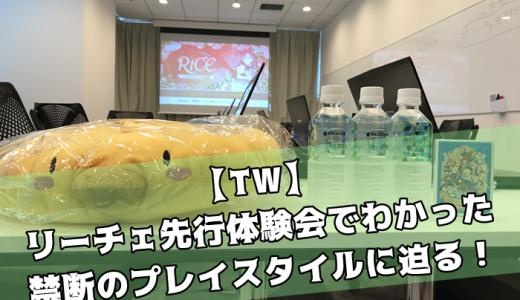 【TW】リーチェ先行体験会でわかった禁断のプレイスタイルに迫る!