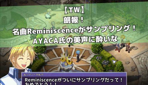【TW】朗報!名曲Reminiscenceがサンプリング!AYACA氏の美声に酔いな