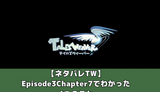【ネタバレTW】Episode3Chapter7でわかった4つのこと