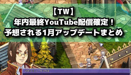 【TW】年内最終YouTube配信確定!予想される1月アップデートまとめ