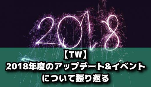 【TW】2018年度のアップデート&イベントについて振り返る