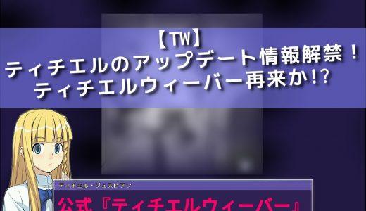 【TW】ティチエルのアップデート情報解禁!ティチエルウィーバー再来か!?