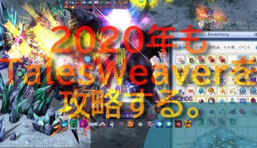 復帰者必見!攻略ポイント2019〜完全網羅〜