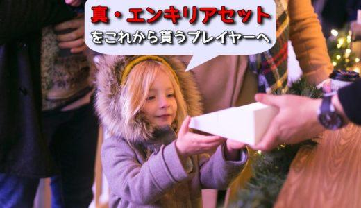 【TW】至急!夏イベントで真・エンキリアセットをもらう方法