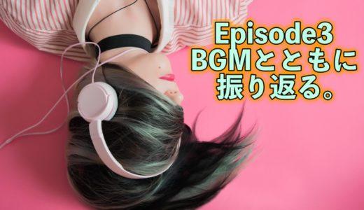 【TW韓国】YoutubeでEpisode3に実装されたBGMがフルで聞けるように!