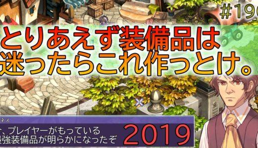 【TW】ついに判明!プレイヤーが持っている最強装備品2019【#190】